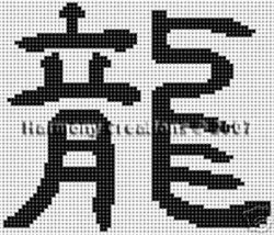 Bead Pattern Loom Stitch Chinese Symbol for Dra... - $0.00