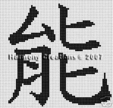 Bead Pattern Loom Stitch Chinese Symbol for Ene... - $0.00