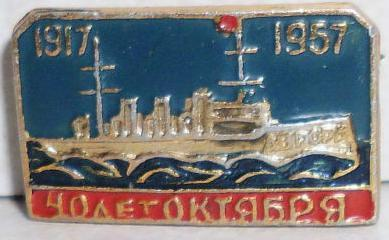 Russian Cruiser Ship Aurora Abpopa 40 Years October Pin