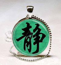 Japanese Serenity Symbol Calligraphy Glass Tile... - $10.99