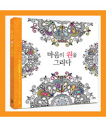 meditation coloring book zen mandala page anti ... - $15.50