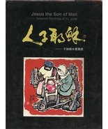 Jesus the Son of Man: Selected Paintings of Yu ... - $150.00