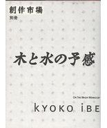 On The Washi Works of Kyoko Ibe Jun-Ichi Asai (... - $55.00