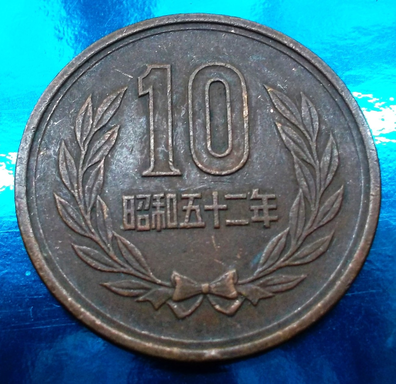 Historical Japanese 10 yen coin, 1978
