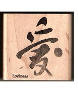 Lovliness Rubber Stamp - Symbol, Phrase - Wood Mounted
