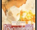 Sotvorenayemupomoshnicey_thumb155_crop