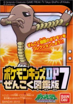 hitmonlee pokemon japanese bandai figure nib pocket monsters