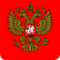 482px-coat_of_arms_of_the_russian_federation_svg_thumb48