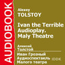 Ivan the Terrible: Maly Theatre Audioplay