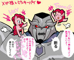 crossover megatron pinkie_pie rikuta transformers translation_request