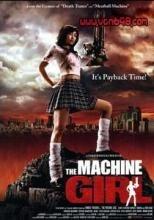 機關槍少女/日系機器女孩/獨臂槍少女