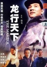 龍行天下/The Master