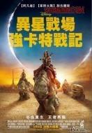 異星戰場:約翰·卡特傳奇/異星戰場:強卡特戰記