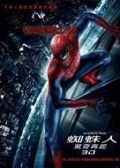 蜘蛛俠4/蜘蛛人4:驚奇再起