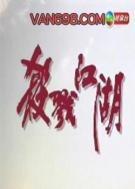 江湖狂瀾/殺戮江湖