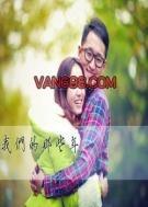 南京愛情故事—我們的那些年