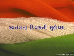 Independence Day In Marathi