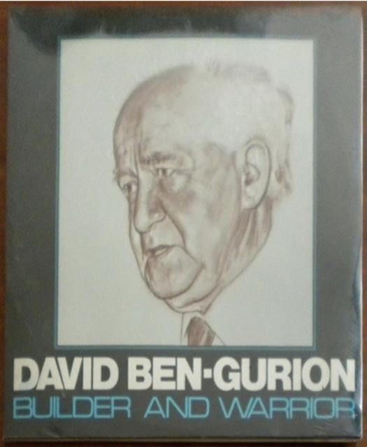 Ben-Gurion LP