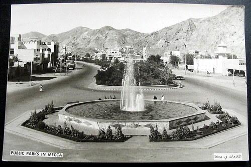 Saudi Arabia, Mecca Public Parks Postcard