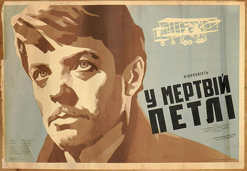 1963 <i>Ace Pilot Nesterov</i> Movie Poster