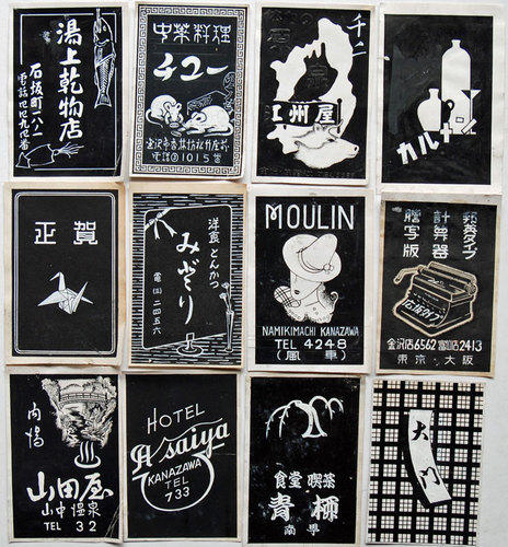 Hand-Painted Japanese Matchbox Labels