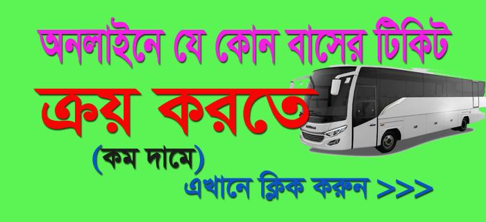 Find it at busbd.com.bd
