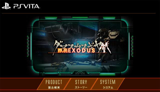 『ダマスカスギヤ 西京EXODUS』公式ウェブサイト