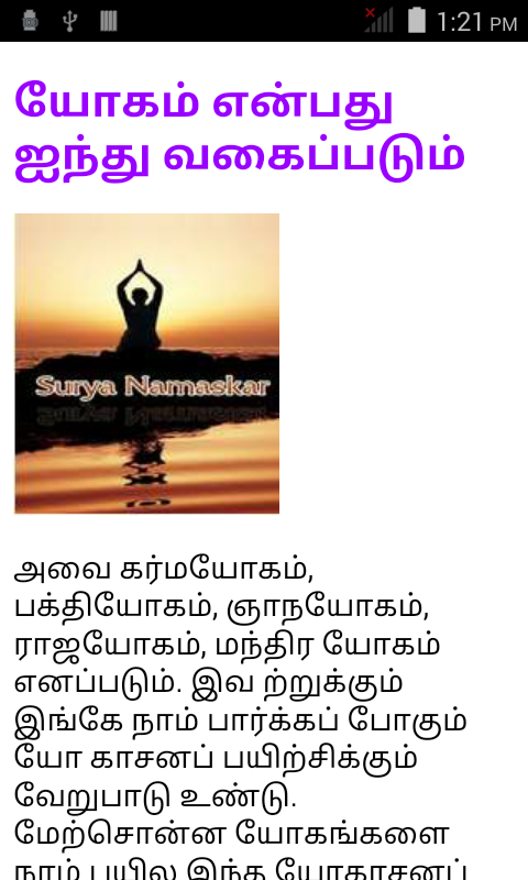 Yoga Asanas Names With Pictures And Benefits In Tamil Spotgymyoga Org