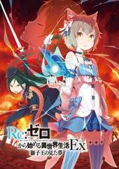 Re:Zero Ex Prequel Novel