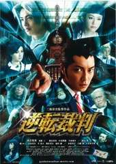 Ace Attorney Live Action