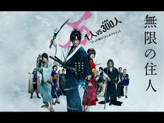 Blade of the Immortal Live Teaser