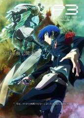 Persona 3 The Movie #1 Spring of Birth
