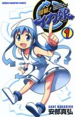 FSSotW: Squid Girl