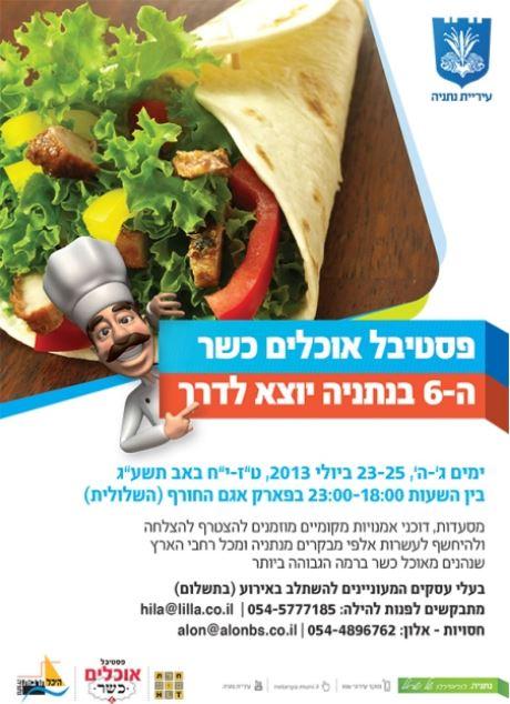 6th Annual Kosher Food Festival Netanya July 2013