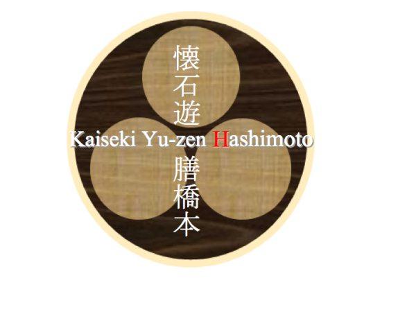Logo for Kaiseki Yu-Zen Hashimoto