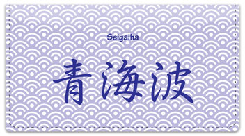Seigaiha Checkbook Cover