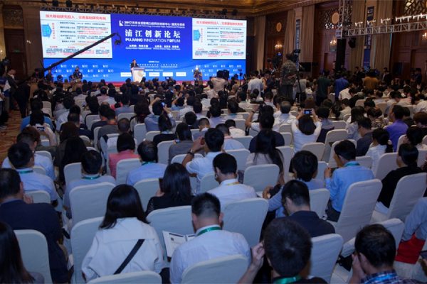 Pujiang Innovation Forum held in Shanghai