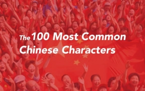 The 100 Most Common Chinese Characters