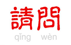 你好 (Nǐhǎo) is a Many-Splendored Thing