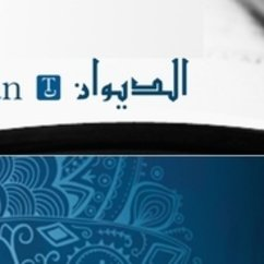 Al-Diwan Roundup: News and Analysis in Publishing and Academia from the Arab World (July)