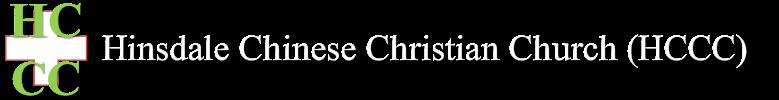 HCCC_logo