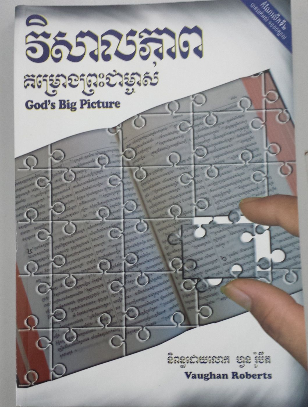God's Big Picture (blog)