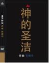 Holinessof God_Chinese
