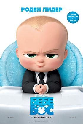 Бебе Бос