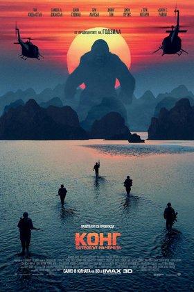 Конг: Островът на черепа