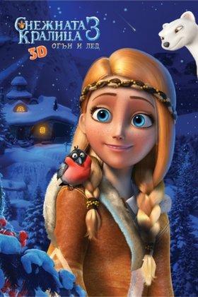 Снежната кралица 3: Огън и лед