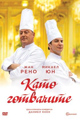 Като готвачите
