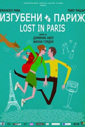 Изгубени в Париж