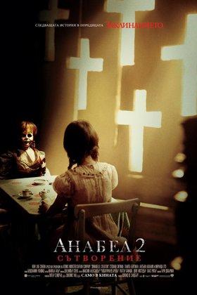 Анабел 2: Сътворение