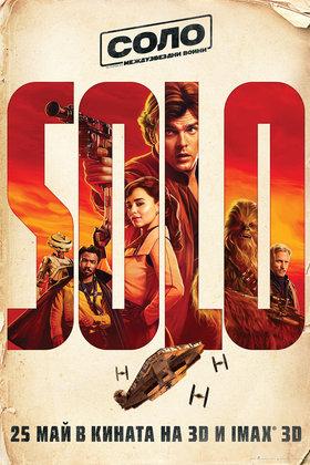 Соло: История от Междузвездни войни